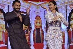 रणवीर का हाथ पकड़ खूब नाची दीपिका, देखिए डांस का लेटेस्ट वीडियो