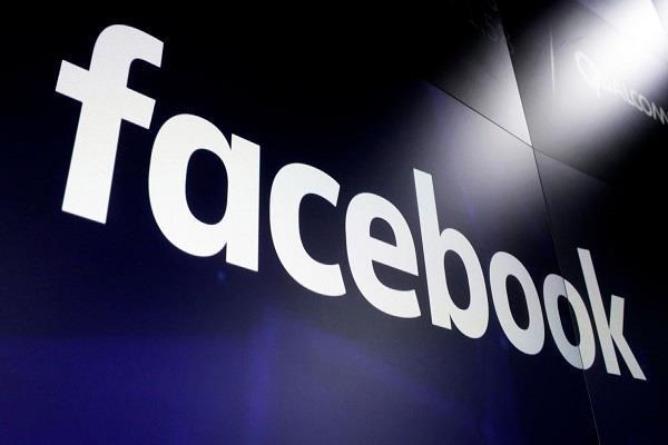 Facebook में आया बग, 68 लाख यूजर्स की निजी तस्वीरों में लगी सेंध