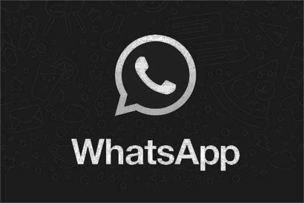 व्हाट्सएप यूजर्स के लिए खुशखबरी, जल्द मिलेगा यह कमाल का फीचर