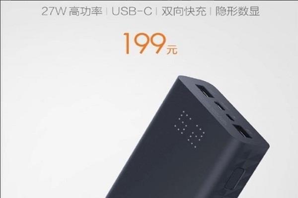 20,000mAh की पावर के साथ Xiaomi ने लांच किया टू-वे फास्ट चार्जिंग पावरबैंक