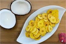 व्रत में बना कर खाएं केले के चिप्स