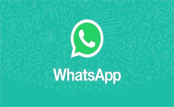 WhatsApp मे पेश हुअा नया फीचर, कलेक्ट किए डाटा की मिलेगी जानकारी