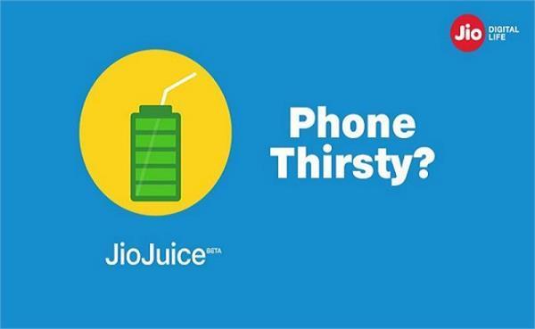 जियो ने टीज किया Jio Juice का वीडियो, सिम लगाते ही चार्ज होगा स्मार्टफोन