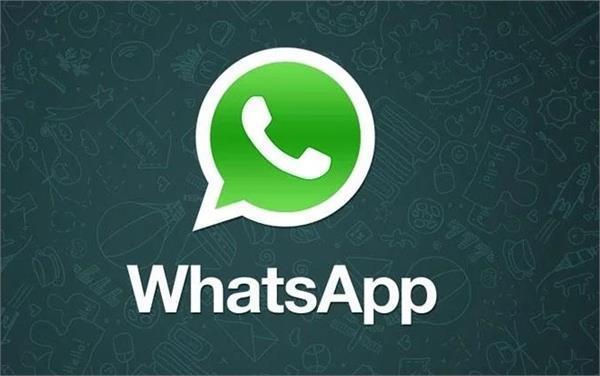 WhatsApp में आया बग, ब्लॉक किए गए नंबर से भी अा रहे हैं मैसेज
