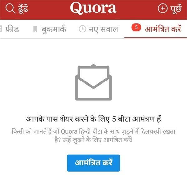 हिंदी संस्करण में लांच हुआ Quora, जानें इसकी खासियत
