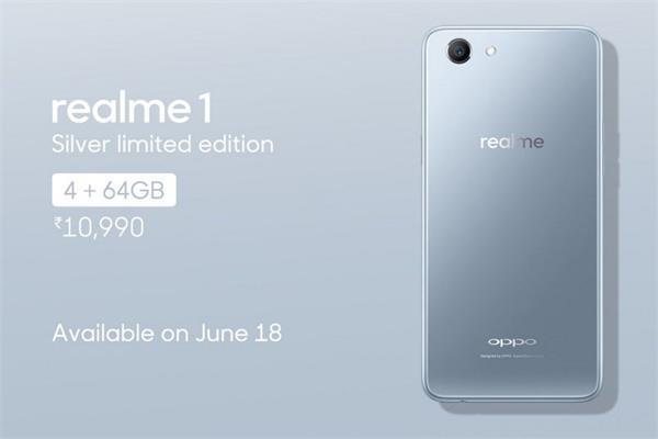 4GB रैम के साथ Realme 1 का नया सिल्वर लिमिटेड एडिशन लांच