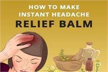 घर बैठे ऐसे बनाए Headache Relief Balm