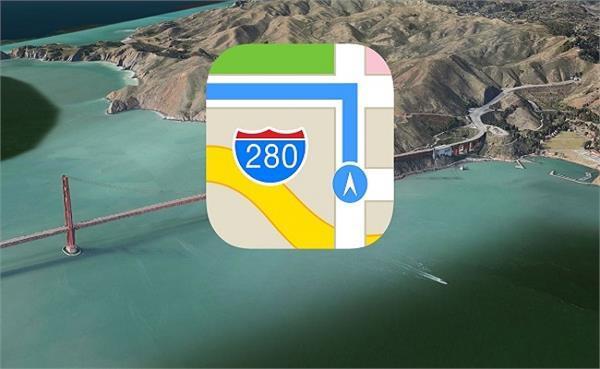 एप्पल मैप में होने जा रहा बड़ा बदलाव, यूजर्स को मिलेगा और बेहतर अनुभव