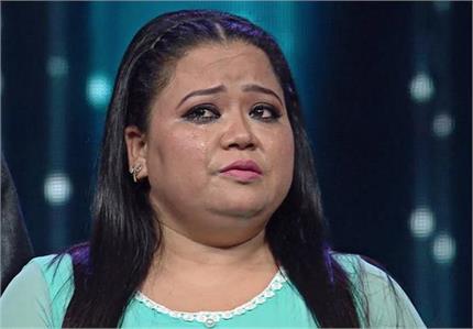 कॉमेडियन भारती की हंसी के पीछे छिपे हैं कई गम, पैसों के लिए मां को...
