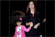 बेटी आराध्या के साथ एयरपोर्ट पर स्पॉट हुईं ऐश्वर्या, ब्लैक...