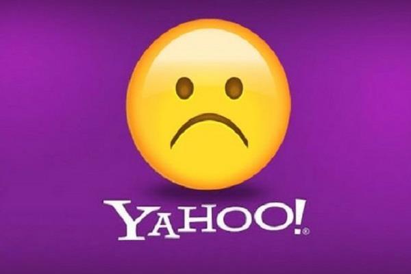 आज से बंद हो रही Yahoo की यह 20 साल पुरानी सर्विस