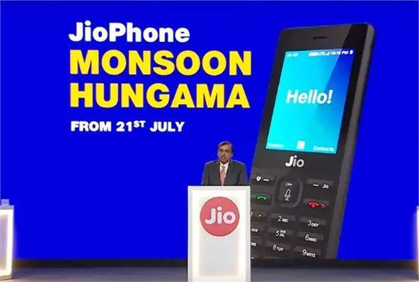 Jio ने लॉन्च किया मानसून हंगामा ऑफर, अब 501 रुपए में JioPhone से बदल सकेंगे पुराना फोन