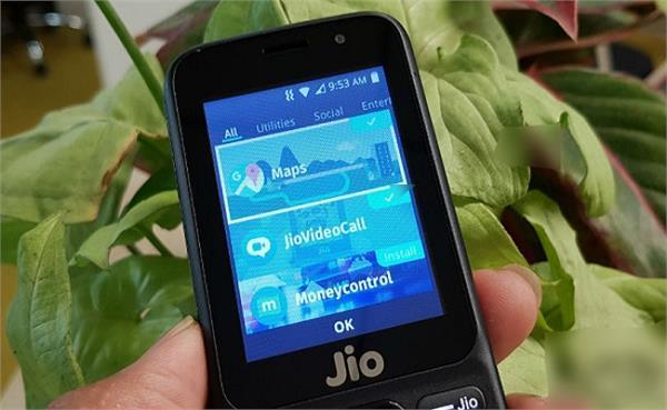 अब Jio Phone यूजर्स भी इस्तेमाल कर सकेंगे यह एप