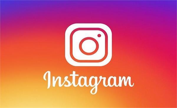 इस नए फीचर के बाद और भी दिलचस्प हो जाएगा Instagram