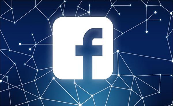फेसबुक ने शुरू की अपने इस खास फीचर की टेस्टिंग, मिलेगा ये फायदा