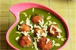 लंच या डिनर में बनाकर खाएं टेस्टी-टेस्टी पालक मलाई कोफ्ता