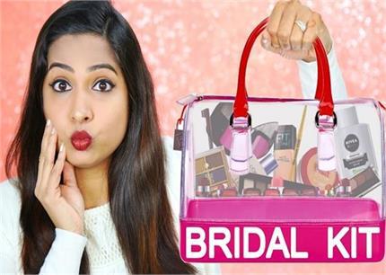 Bridal Tips: नई दुल्हन के ब्यूटी किट में जरूर होनी चाहिए ये 10 चीजें