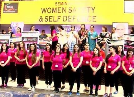 महिलाओं ने सीखे फिक्की के मंच से 'सेल्फ डिफेंस' के गुर