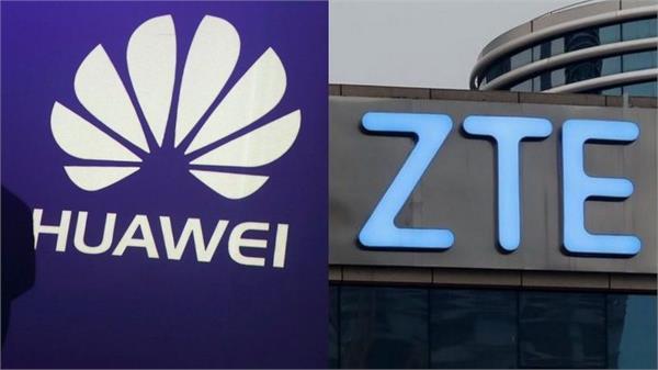 Huawei और ZTE को लगा दूसरा झटका, अब ऑस्ट्रेलियाई सरकार ने लगाया दोनों कम्पनियों पर बैन!