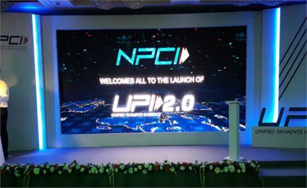 नए फीचर्स के साथ लांच हुई UPI 2.0 एप, जानें डिटेल्स