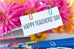 टीचर्स डे स्पैशल: इन देशों में अलग तारीखों में मनाया जाता है शिक्षक दिवस