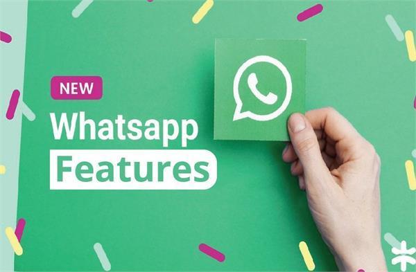 व्हाट्सएप चलाना होगा अब और भी आसान, शामिल होंगे 3 नए कमाल के फीचर्स