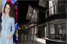 यूरोपियन थीम पर बना है बॉलीवुड 'क्वीन' का घर, कीमत है 30...