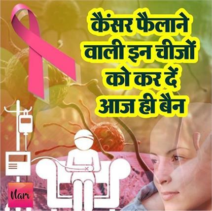 Health Alert! कैंसर को बढ़ावा देती हैं ये 11 चीजें, बचाव चाहते हैं तो...
