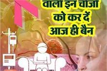 Health Alert! कैंसर को बढ़ावा देती हैं ये 11 चीजें, बचाव...