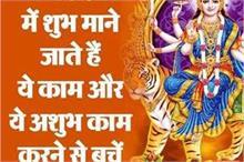 Navratri Special: नवरात्रि में शुभ माने जाते हैं ये काम और...