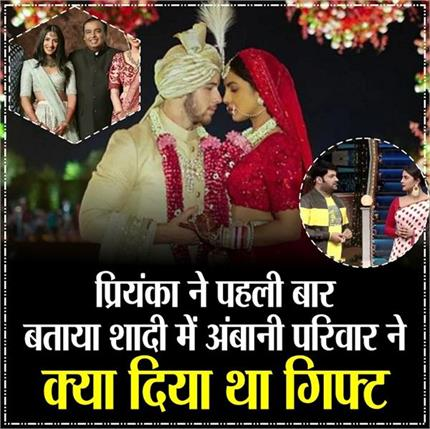 प्रियंका ने पहली बार बताया शादी में अंबानी परिवार ने क्या दिया था...