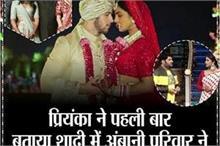 प्रियंका ने पहली बार बताया शादी में अंबानी परिवार ने क्या...