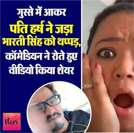 गुस्से में पति हर्ष ने जड़ा भारती को थप्पड़, कॉमेडियन ने किया रो-रोकर...