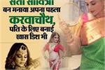 राखी ने 'सती सावित्री' बन मनाया पहला करवाचौथ, पति के लिए बनाई 'खास...