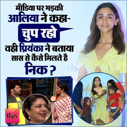 मीडिया पर भड़की आलिया ने कहा- चुप रहो वही प्रियंका ने बताया सास से...