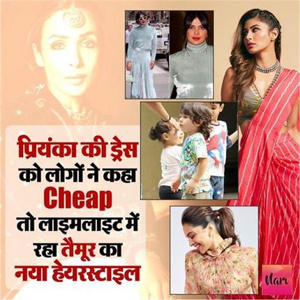 प्रियंका की ड्रेस को लोगों ने कहा Cheap तो लाइमलाइट में रहा तैमूर का...
