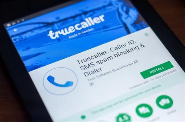 Truecaller में शामिल हुए 4 नए कमाल के फीचर्स