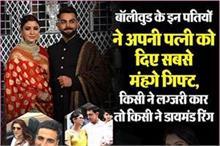 बॉलीवुड के इन पतियों ने अपनी पत्नी को दिए सबसे मंहगे गिफ्ट,...