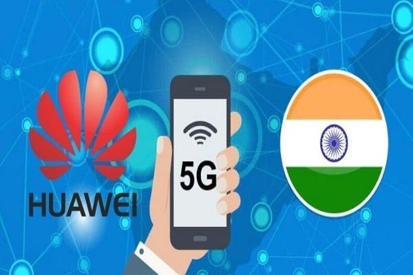 भारत में 5G का डेमो टेस्ट करेगी Huawei, सरकार से मिली मंजूरी