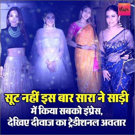 Diwali Bash: सारा-काजोल की साड़ी पर टिकी सबकी निगाहें, देखिए ट्रडीशनल...