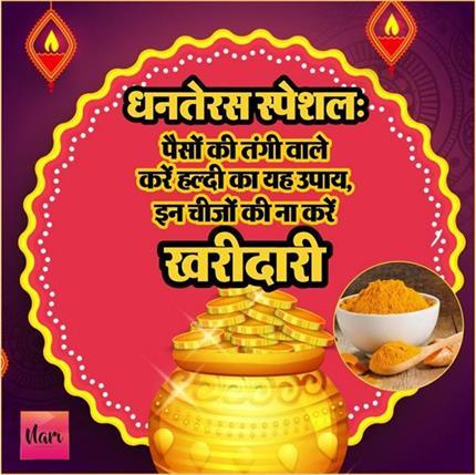 Dhanteras 2019: शुभ महूर्त में करें धनतेरस की खरीदारी, सोने के अलावा...