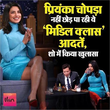 प्रियंका चोपड़ा नहीं छोड़ पा रही ये 'मिडिल क्लास' आदतें