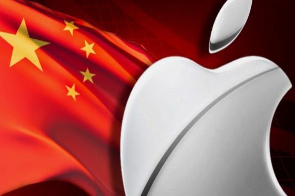 चीन की चेतावनी के बाद एप्पल ने हटाया हांगकांग से जुड़ा विवादित एप