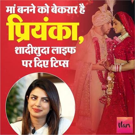 प्रियंका की शादी पर बनेगी फिल्म, देसी गर्ल को मिस करने पर यह काम करते...