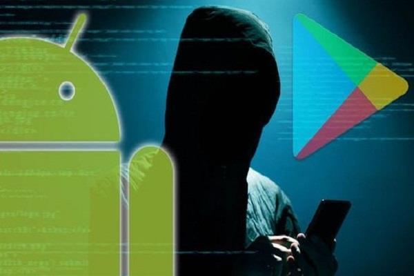 33 करोड़ प्ले स्टोर यूजर्स पर मंडरा रहा खतरा, सामने आईं खतरनाक 172 एप्स