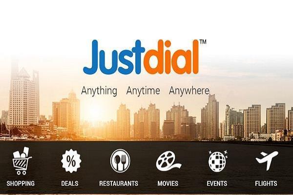 JustDial पर आया था यूजर्स के अकाउंट हैक होने का खतरा, कंपनी ने दूर की खामी
