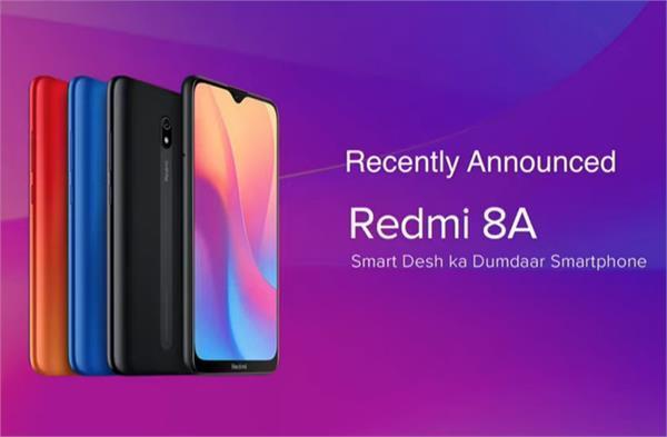 कम कीमत में Xiaomi लाई नया Redmi 8 स्मार्टफोन