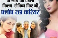 अमिताभ बच्चन के साथ की पहली फिल्म लेकिन फिर भी फ्लॉप रहा...