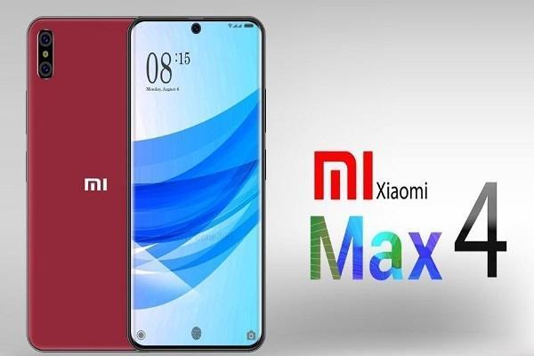 Xiaomi Mi Max 4 स्मार्टफोन अभी नहीं होगा लॉन्च, बल्कि यह फोन ले सकता है जगह