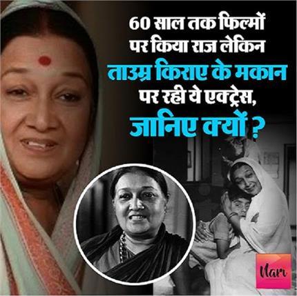 60 साल तक फिल्मों पर किया राज लेकिन ताउम्र किराए के मकान पर रही ये...
